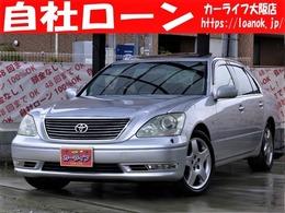 トヨタ セルシオ 4.3 eR仕様 自社 ローン対応
