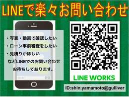 LINEやりとり可能です!LINEで【shin.yamamoto@gulliver】をID検索して、アドレス帳に追加してください。車両写真の送信・確認などがスムーズに! 年式・車種・色・価格・走行距離などお教えくださいませ。