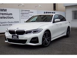 BMW 3シリーズ 330i Mスポーツ イノベーションファストトラックP Lライト