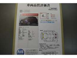 AIS社の車両検査済み!総合評価4点(評価点はAISによるS~Rの評価で令和2年5月現在のものです)☆お問合せ番号は○です♪