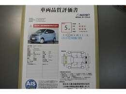 AIS社の車両検査済み!総合評価4.5点(評価点はAISによるS~Rの評価で令和2年5月現在のものです)☆お問合せ番号は40050301です♪