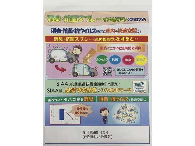 消臭・抗菌・抗ウィルス効果で社内を快適空間に!一回 2,000円この時期にお勧めです。