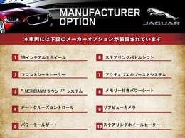 こちらのお車には、上記のオプション、並びに標準装備が搭載されております。