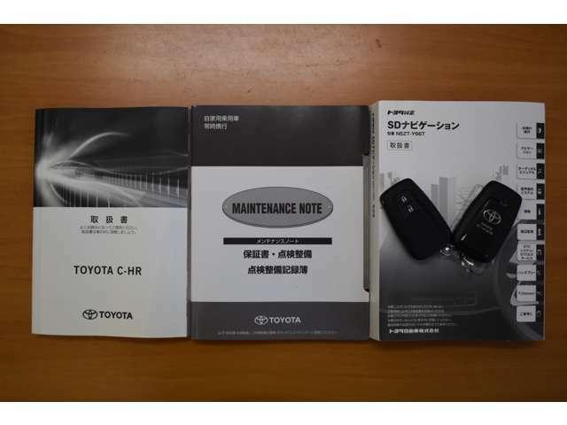 車両取扱書、純正SDナビ取扱書、新車保証書、スペアスマートキー、全て揃っております。