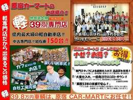 県内最大級の軽専門店!!中古車専門総在庫150台!!39.8万円車両はCAR-MARTにお任せ!!