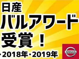 日産グローバルアワード4年連続受賞!!