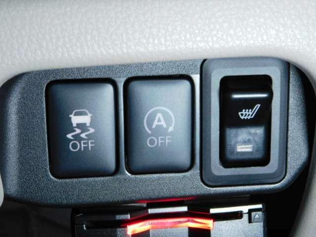横滑り防止、エマージェンシーブレーキのスイッチです。