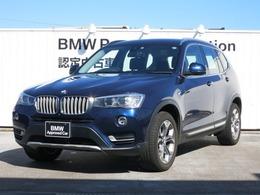 BMW X3 xドライブ20d  xライン ディーゼルターボ 4WD 黒革 地デジ ACC 認定中古車
