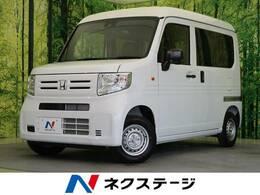 ホンダ N-VAN 660 G 届出済未使用車 ホンダセンシング