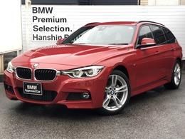 BMW 3シリーズツーリング 320i Mスポーツ 認定保証後期モデルLEDヘッドACC電動ゲート