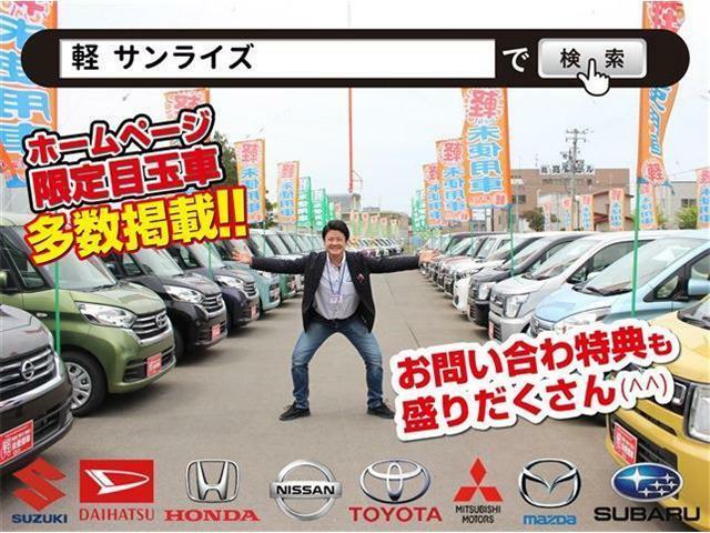 「軽サンライズ」で検索していただければお店の在庫車一覧HPもご確認いただけます。軽サンライズ 青森 弘前 十和田 八戸 届出済未使用車専門店!