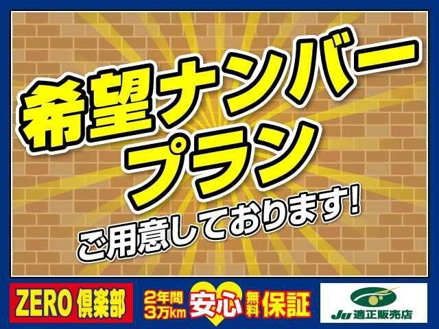 Aプラン画像:5000円で希望ナンバー :希望ナンバーでの納車プランです。一部ナンバーは抽選等で受付できないものもございます。