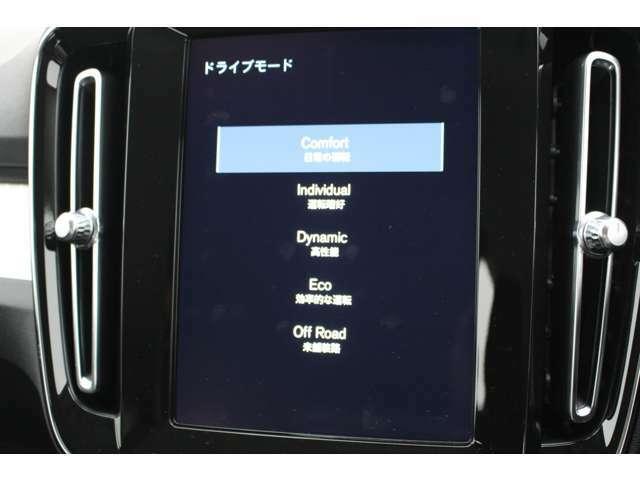 ドライブモードは、エコ、コンフォート、ダイナミック、悪路とステアリングやブレーキ、シフトチェンジをお好みにセットできるインディビデュアルの5つから選べます。