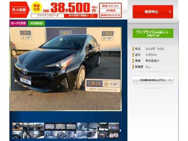 月々定額払いで、マイカーリースも可能です。https://www.carlease-online.jp/ucar/oneprice/detail.php?mc=1&id=00016475