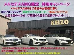 メルセデスAMGをご成約いただいたお客様に、ボディコーティング・前後ドライブレコーダー・新品フロアマットの中から、ご希望の2品をプレゼント致します!! 又、AMG以外のご成約にも1品をプレゼント!!
