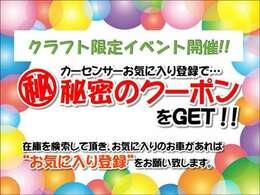 イベント開催中!!カーセンサーお気に入り登録で、秘密のクーポンをGET!!