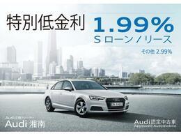 Audi認定中古車 Sローン 1.99%低金利実施中【Audi湘南】店舗に実車がない可能性がございます。ご来店いただける際は事前にご連絡頂戴できますとスムーズにご案内が可能です。