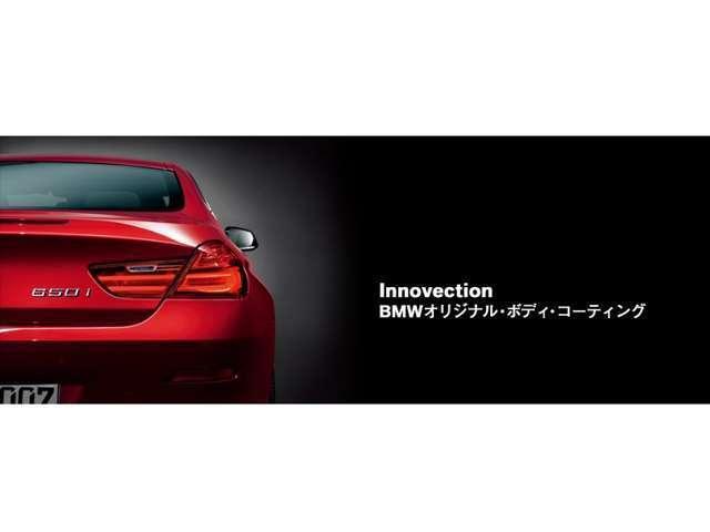 Aプラン画像:BMWオリジナルコーティング「イノベクション」を始め、数種類のコーティングをご用意しております。