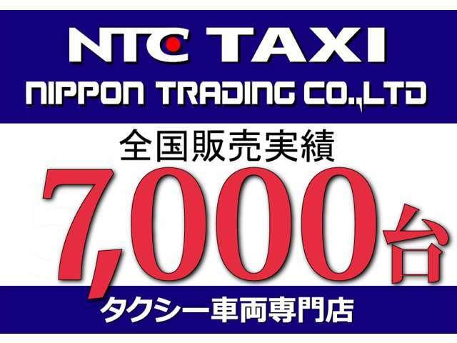 おかげさまで、販売累計実績7000台突破!