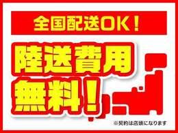 当社は新型コロナウイルス感染防止対策としまして、陸送代無料キャンペーンをしています。お客さまのご希望により電話・メールでの商談や日本全国での登録納車を行っております。お気軽にお申しつけください