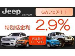 特別低金利2.9%!!お車のご購入をご検討中のお客様へは嬉しいご内容となっております。まずはお電話にてお問い合わせ下さいませ。◆TEL:0120-398-955 担当:金蔵・阿部◆