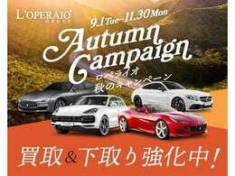 ロペライオオータムキャンペーン実施中!!詳細はコチラ→https://www.loperaio.co.jp/