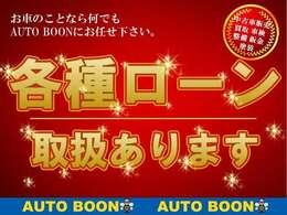 ■各種ローン・クレジットカード■ご用意しております。お問い合わせはAUTO BOON TEL/FAX096-200-4348mail:auto-boon888@outlook.jp