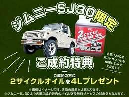 ご成約特典として2サイクルオイル4リッタープレゼント!※当社販売店ページに記載の中古車ご成約特典は対象外となります。