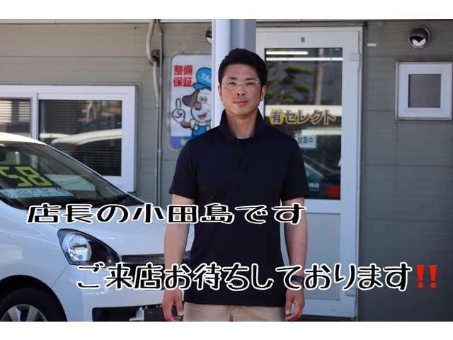 Aプラン画像:店長の小田島です!写真慣れしてなく緊張しております(笑)。当店ではお客様のニーズに合わせ様々なプランをご用意しております。お車だけでなく、販売店情報の内容も是非ご覧下さい♪ご来店お待ちしております!