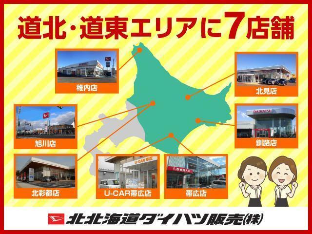 広大な道北・道東エリアで7店舗営業中! お近くの「北北海道ダイハツ」をご利用ください。ご来店をお待ちしております!