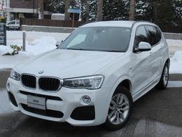 BMW X3 xドライブ20d Mスポーツ ディーゼルターボ 4WD 全国2年間走行距離無制限保証