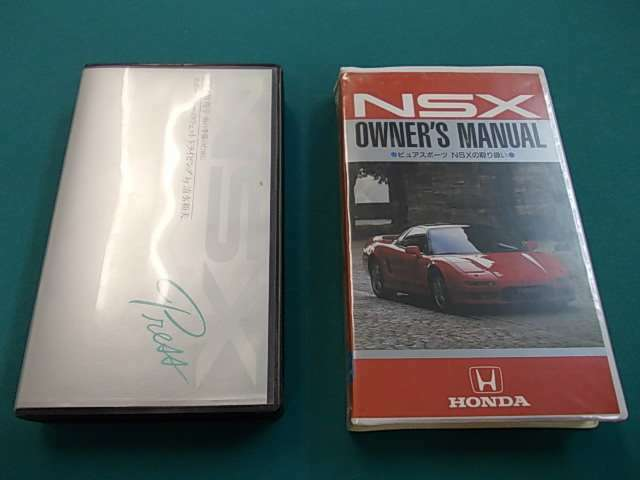 NSX新車契約時に配布されるVHSビデオテープも2本ございます!!