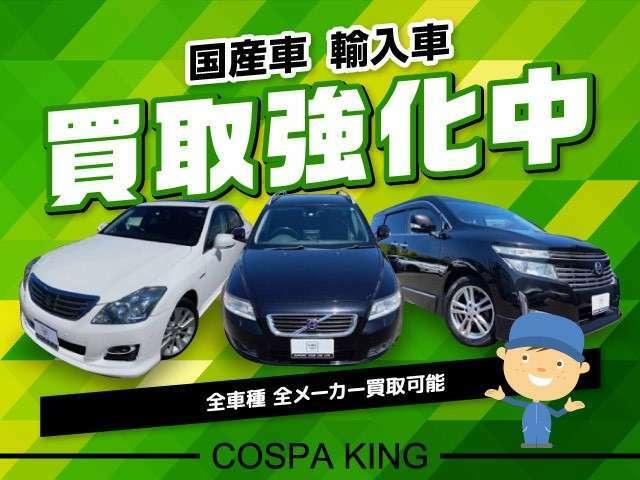 買取から始まった当社だからこそ!!どんなお車でも下取・買取致します!お気軽にご相談くださいませ。高価買取させて頂きます。