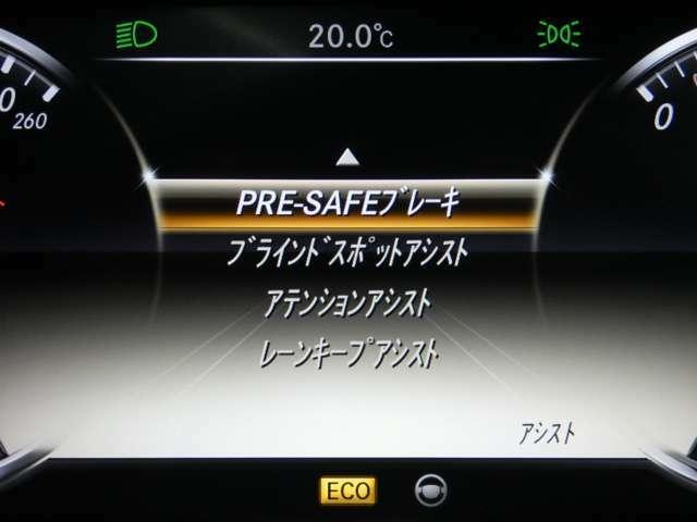 安全運転支援システムのレーダーセーフティ!