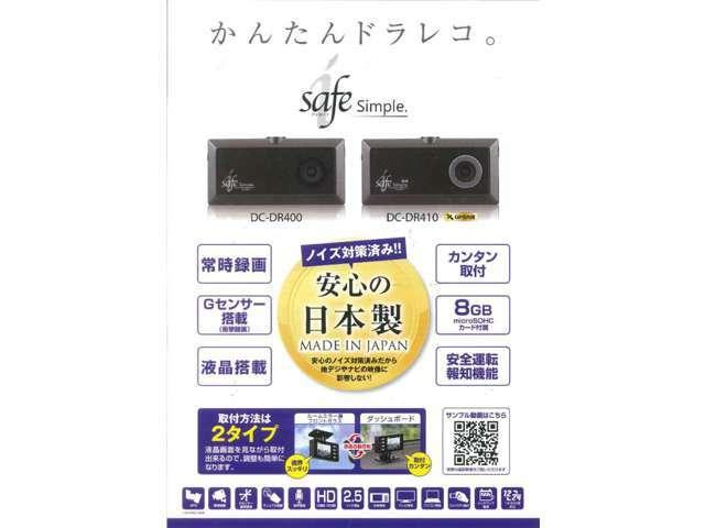 Aプラン画像:今、話題のドライブレコーダーを取り付けるプラン☆もしもの際に状況画像が残っていれば、交渉の材料になると人気です。※プランは、DC-DR400を取付た場合の工賃込みプランです。