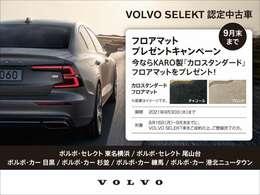 期間中にボルボ認定中古車をご成約されると、「新品フロアマット」をプレゼント致します!コロナ対策にも効果的!更なる「安全・安心」をご提供致します。