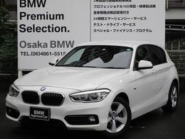 BMW 1シリーズ 118i スポーツ コンフォートP クルコン LED HDDナビ ETC