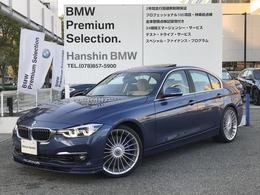 BMWアルピナ B3 S ビターボ リムジン 20インチAWサンルーフHDDナビLEDライト