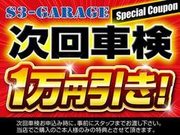 当店は、全車総額表示をしております。お車の購入に掛かる全ての費用が分かりますので、安心してお車をお選び頂けます。(長野ナンバーで店頭納車した場合の金額です。)