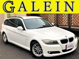 BMW 3シリーズツーリング 320i スタイルエッセンス 検 2年/後期/ETC/禁煙/ローダウン/Pシート