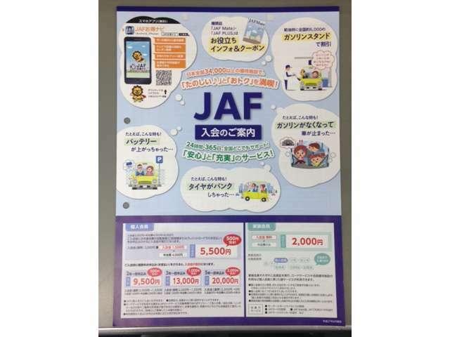 Aプラン画像:JAFロードサービス個人会員新規ご加入プランです☆ロードサービスはもちろんのこと提携店での各種割引サービスや機関誌「JAF Mate」などドライブに役立つインフォ&クーポンも付いてくるんです☆