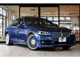BMWアルピナ B5 ビターボ リムジン 1年保証・アクティブクルーズ・サンルーフ