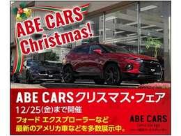 クリスマスフェア開催中!!お乗り換えをご検討中なら今がチャンスです!ご成約特典などお得がいっぱいのABE CARSへぜひお越しください