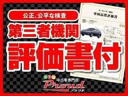 ★基本的にすべての車が第三者機関のチェックを受けています!メーター改ざん車の取り扱いは一切ありません。お車の状態や装備品動作など、お気軽にお問い合わせください★