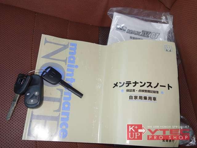 新車時保証書・メンテナンスノート・メインキー・スペアキー・キーレスリモコンが付属致します。