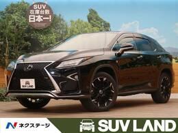 レクサス RX 200t Fスポーツ 4WD 禁煙車 サンルーフ レザーシート 純正ナビ