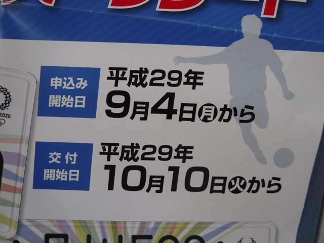 Aプラン画像:平成29年9月から申込が可能です!