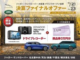 グループ新店、ジャガー・ランドローバー大阪東のオープンを記念して、期間中に認定中古車のご購入で(ドライブレコーダー)をスペシャル価格でご提供!さらに3万円分の商品券もプレゼント♪