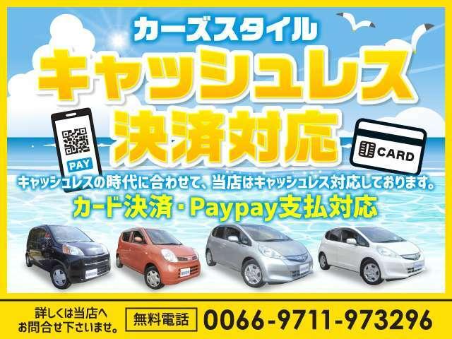 キャッシュレスの時代に合わせて、当店はキャッシュレス対応しております!カード決済・Paypay支払対応。お持ちのカードが対応できるか心配なお客様は無料電話 ダイアル【0066-9711-973296】まで♪