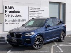 BMW X3 の中古車 xドライブ20d Mスポーツ ディーゼルターボ 4WD 大阪府高槻市 463.0万円